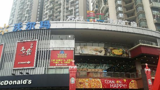 深圳吉盛商业步行街