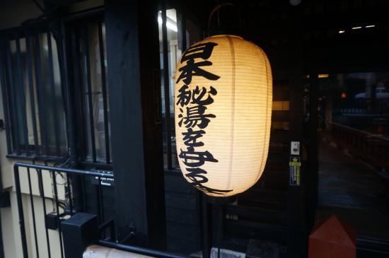 Yama no Yado Sinmeikan Photo
