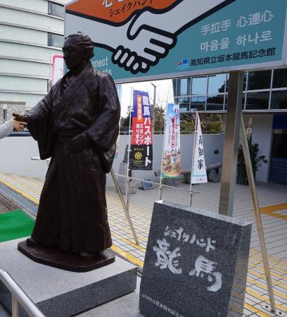 The Sakamoto Ryoma Memorial Museum Photo