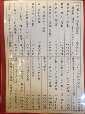 Tonkatsuozeki : photo1.jpg
