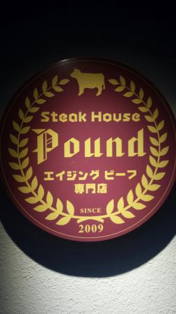 Steak House Pondo Narita
