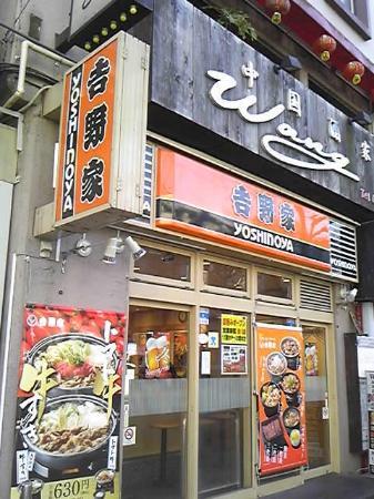 Yoshinoya Asagaya