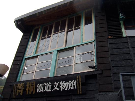 Jingtong Railway Museum