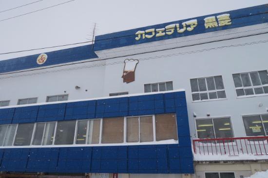Cafeteria Kurobsihi