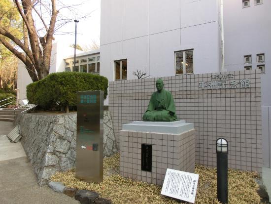平洲記念館・郷土資料館