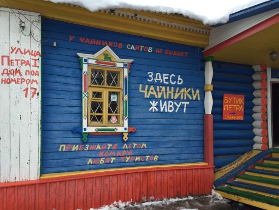 Pereslavl-Zalessky, Rusia: Интересная и веселая экскурсия)