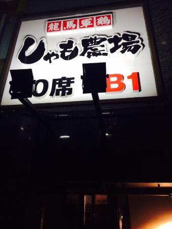 Chiken Grill & Dish  Izakaya Ryouma Shamo-Nojo Shibuyahigashiguchi
