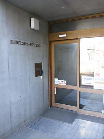 ‪Namegawamachi Eco Museum Center‬