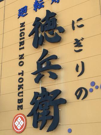 Nigiri No Tokube Hashima