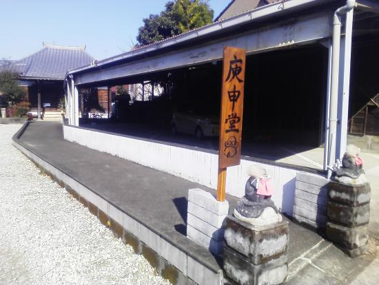 Koshin-do Temple