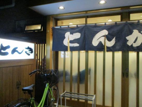 Tonki Komagome Foto