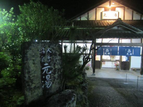 Hitoyoshi, Ιαπωνία: 入口です