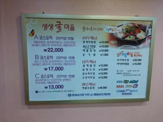 Tongyeong, Corea del Sur: センセンクルマウル テプングァン メニュー