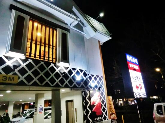 Fuchu, Japon : くら寿司 府中店 入口