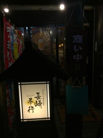 Nagasaki Bugyo