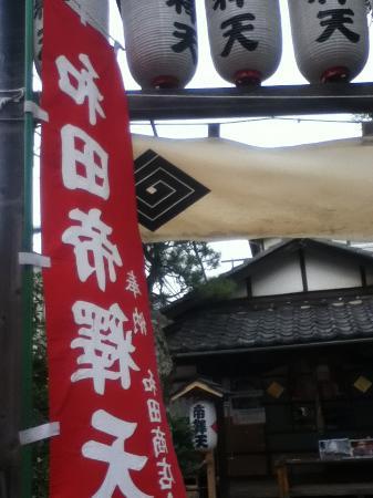 Taishakuten Kyokai ( Wada Taishakuten Temple)