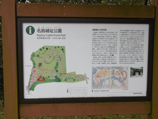 Najima Castle
