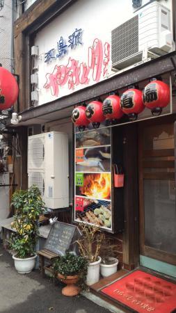 Ejima Style Yakitori Dojo Honten