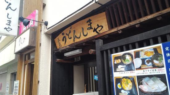 Goto Udon Shimaya