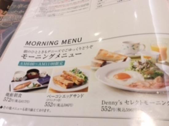 Denny's Fujisawakitaguchiten: モーニングメニュー