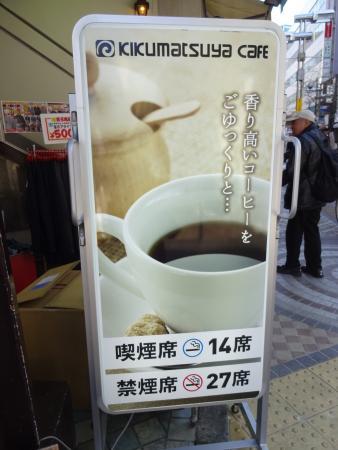 Kikumatsu-Ya Cafe