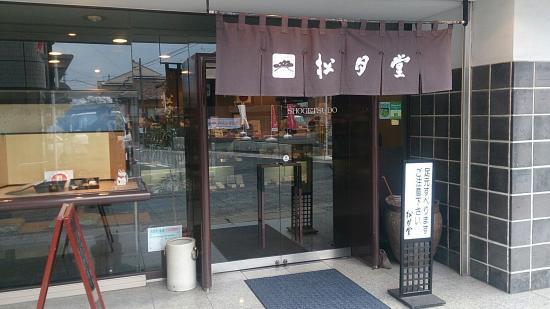 Shogetsudo