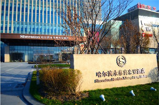surrounding picture of sheraton harbin xiangfang hotel harbin rh tripadvisor com