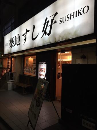 Tsukijisushiko