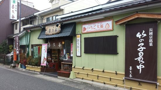 Nagaokakyo, Japan: 喜久春