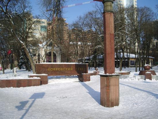 Pokrovskiy Square