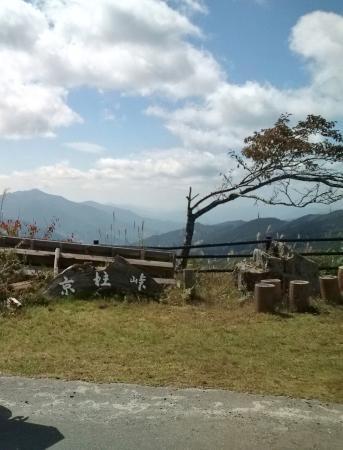 Shikoku صورة فوتوغرافية