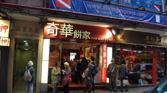 奇華餅家(漢口道店) (香港) の口...