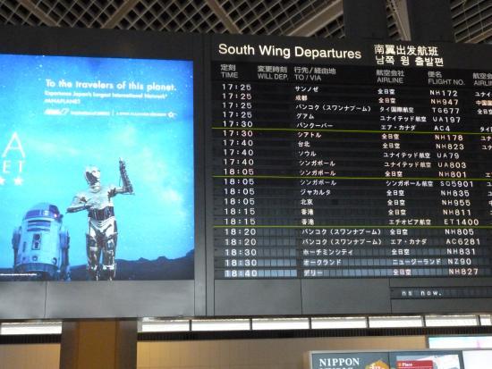 成田空港第一ターミナルビル南ウ...