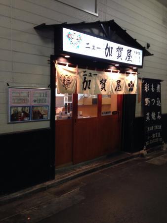 New Kagaya Yurakucho