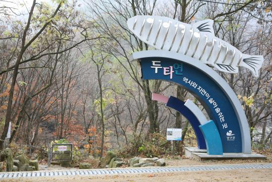 Yanggu-gun, เกาหลีใต้: 두타연 입구