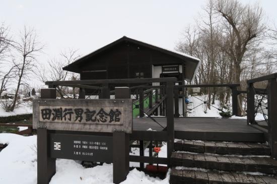 Yukio Tabuchi Memorial Museum