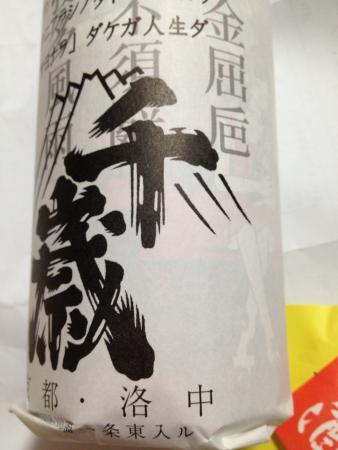 Matsui Sake Brewery