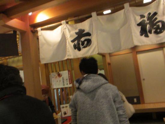 Yokkaichi, Japão: 赤福茶屋 Expasa御在所店