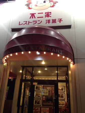 Sayama, Giappone: 店の外観