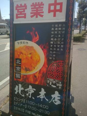 Anjo, ญี่ปุ่น: DSC_1554_large.jpg