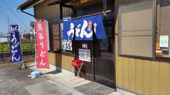 Ganso Kumagaya Udon Fukufuku: 元祖 熊谷うどん 福福
