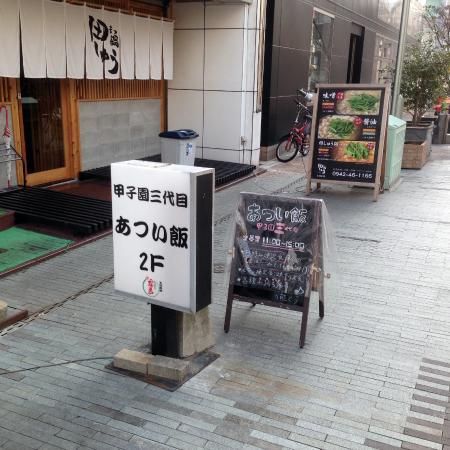 Kurume, Japan: 森光第一ビル前の路上看板