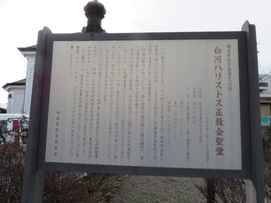 Shirakawa Haristos Othodox Church: 教会についての説明
