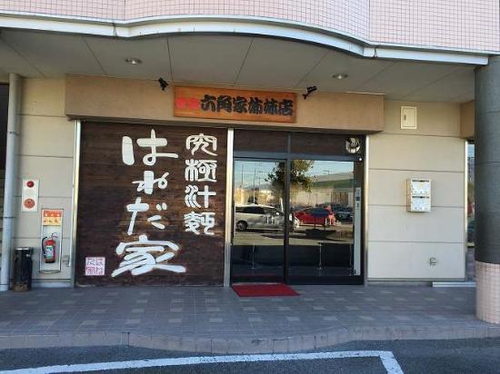 Showa-cho, Japan: 店の外観