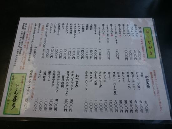 Adachi, ญี่ปุ่น: おしながき