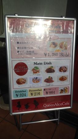 Machida, Giappone: 外側の入口にあるランチセットのメニューです。