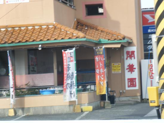 Ube, Japón: 開華園の入口とベランダ席