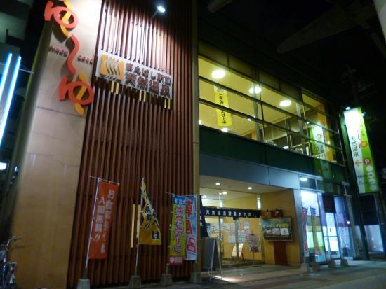 Yu-yu: まえばし駅前天然温泉ゆ~ゆ