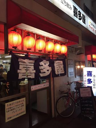 Sake Tachinomi Kitaya