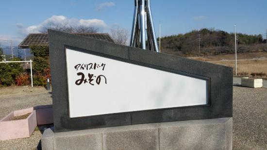 Iris Park Mizono